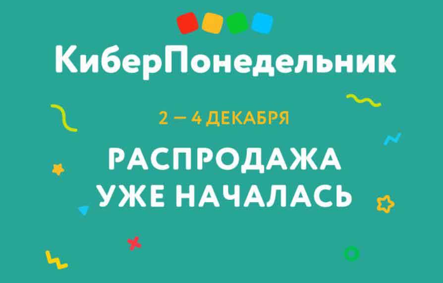 Детский Мир Киберпонедельник