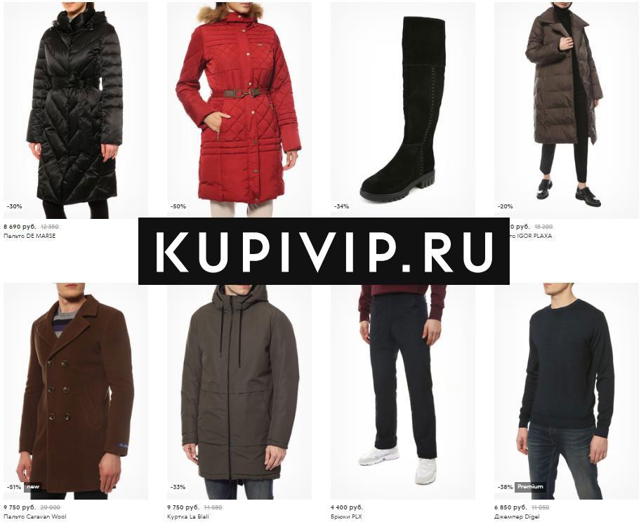 KupiVip - скидки до 90% + до 50% дополнительно