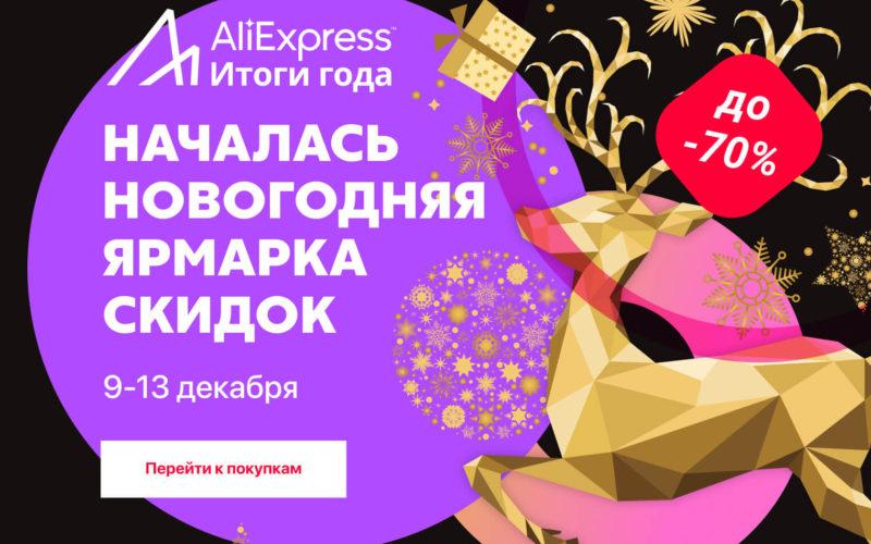АлиЭкспресс Новогодняя Ярмарка Скидок 9-13 Декабря