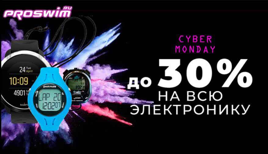 proswim кибер понедельник