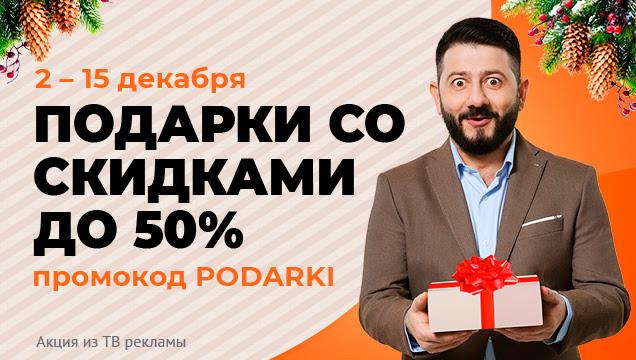 Ситилинк: Подарочный Бум со Скидками до 50%!