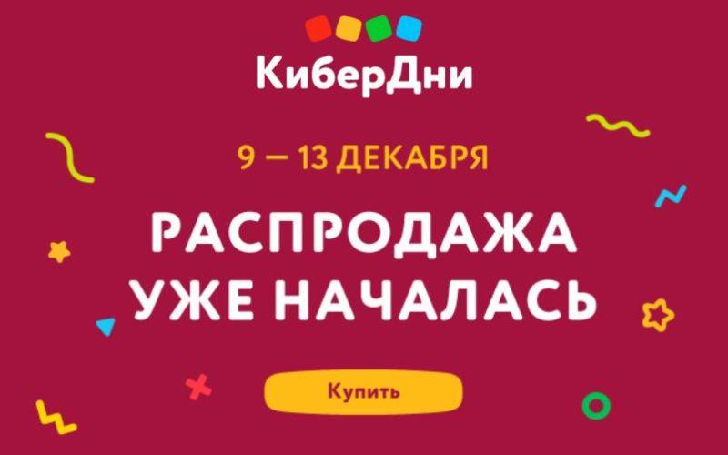 В Детском Мире Кибер Дни 9 - 13 декабря!